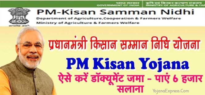 पीएम किसान योजना डॉक्यूमेंट अपडेट PM Kisan Documents