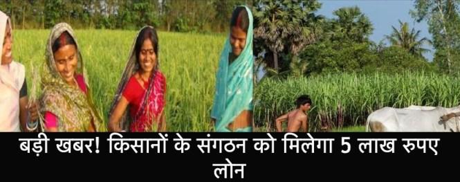 Farmers Organization 5 Lakh Rupees Loan News