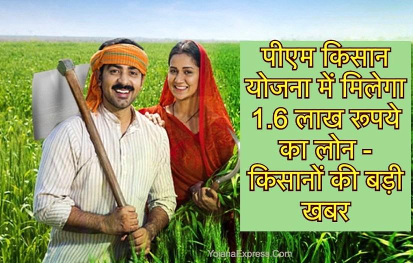 पीएम किसान योजना 1.6 लाख रूपये लोन