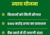 राजीव गांधी किसान न्याय योजना की पहली किस्त