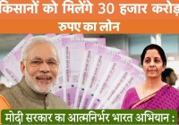 Aatm Nirbhar Bharat Abhiyan Yojana Latest Update