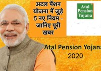 Atal Pension Scheme Latest Update 2020