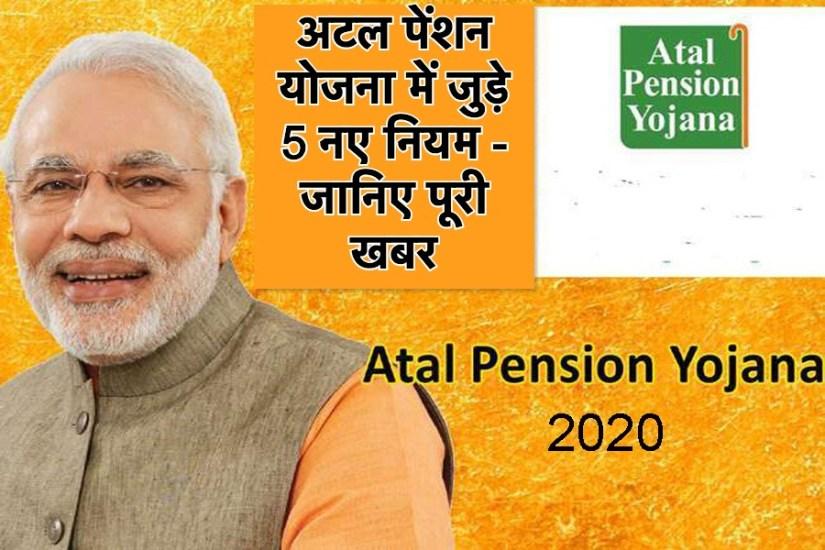 Atal Pension Scheme Latest Update 2020