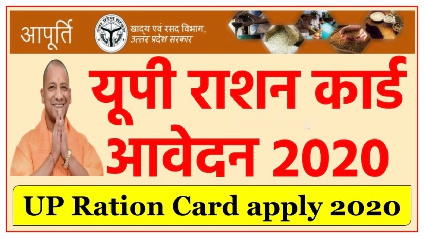 UP Ration Card List 2020