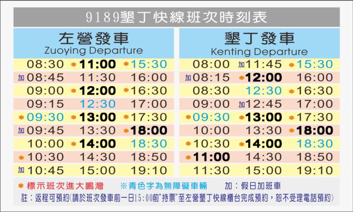 左営駅ケンティン行きバス時刻表