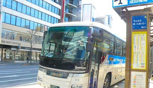 東京から成田空港へは【千円シャトルバス】が超オススメ!使い方と乗り方について