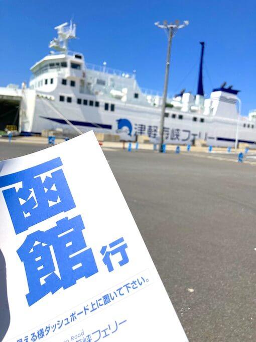 いよいよ北海道!