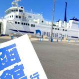 北海道上陸!本州最北端の地・大間から函館へフェリーでGo!