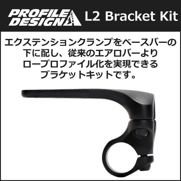 L2 Bracket