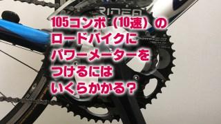 105コンポ(10速)のロードバイクにパワーメーターをつけるにはいくらかかる?