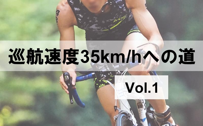 壮大な道のりの第一歩[巡航速度35km/hを目指して]