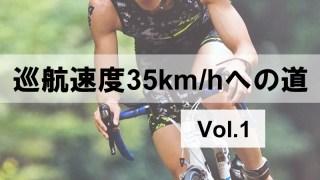 巡航速度35km/hへの道01
