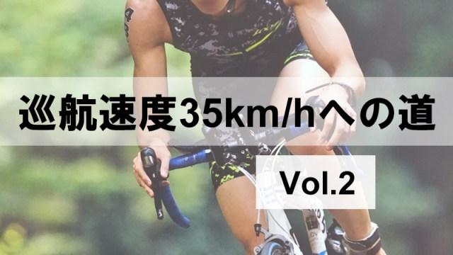 巡航速度35km/hへの道02