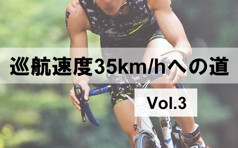 巡航速度35km/hへの道03