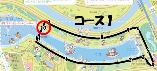 彩湖周回コース1-10