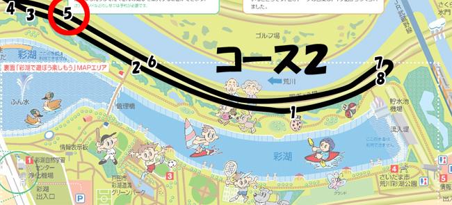 彩湖周回コース2-5