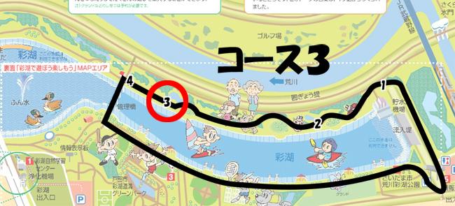 彩湖周回コース3-3