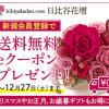 日比谷花壇の送料無料クーポンを使った新規登録方法