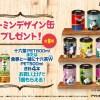 アサヒ十六茶キャンペーンでムーミンコミックスデザイン缶プレゼント