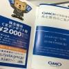 【GMOインターネット(9449)】レンタルサーバ代が年間1万円もお得になるブロガー必須の株主優待