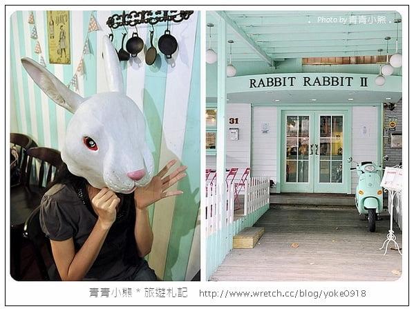 兔子兔子餐廳