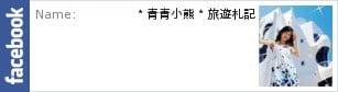 中壢美食》大江杏桃鬆餅屋UZNA OMOM~來自東京的甜點店