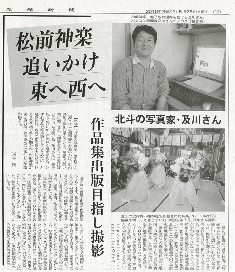 平成22年 函館新聞 及川修