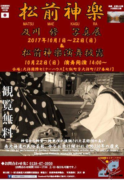 平成29年 大沼国際セミナーハウス 松前神楽 写真展 チラシ
