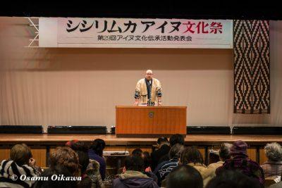 平成30年 平取町 第29回シシリムカアイヌ文化祭 開会式