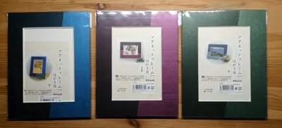 はがき用マグネットフレーム8種【はがき用フレーム額】鎌倉市長谷の書道教室