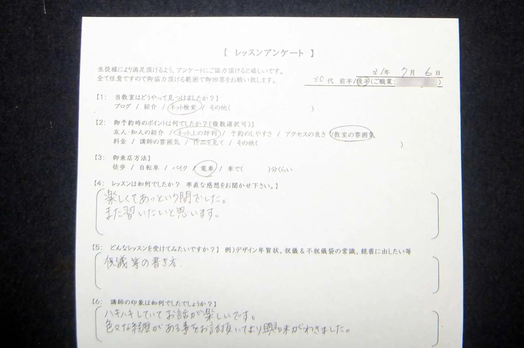 楽しくてあっという間でした。また習いたいと思います【中筆体験レッスンご感想】鎌倉市長谷の書道教室