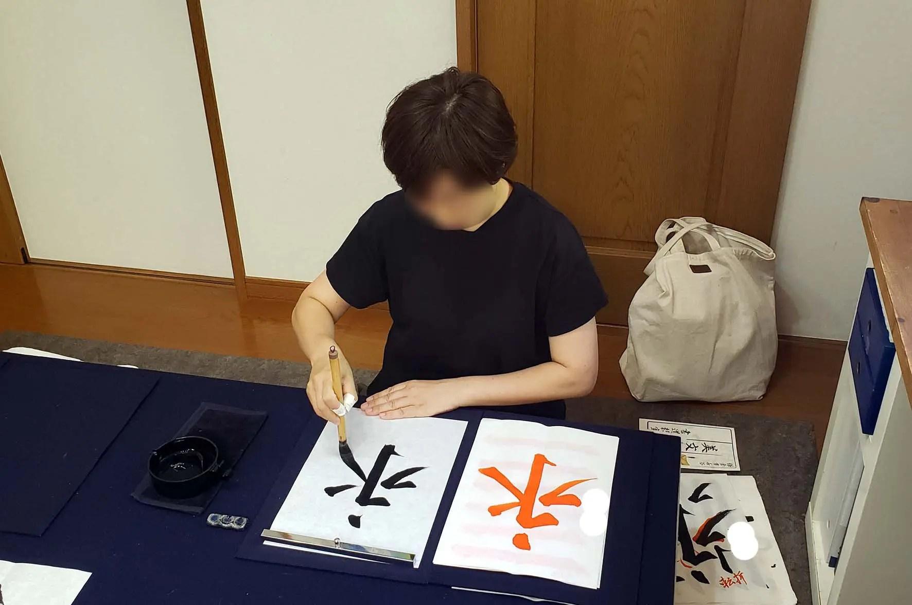 最初は潤った線を書こう/鎌倉市長谷の書道教室