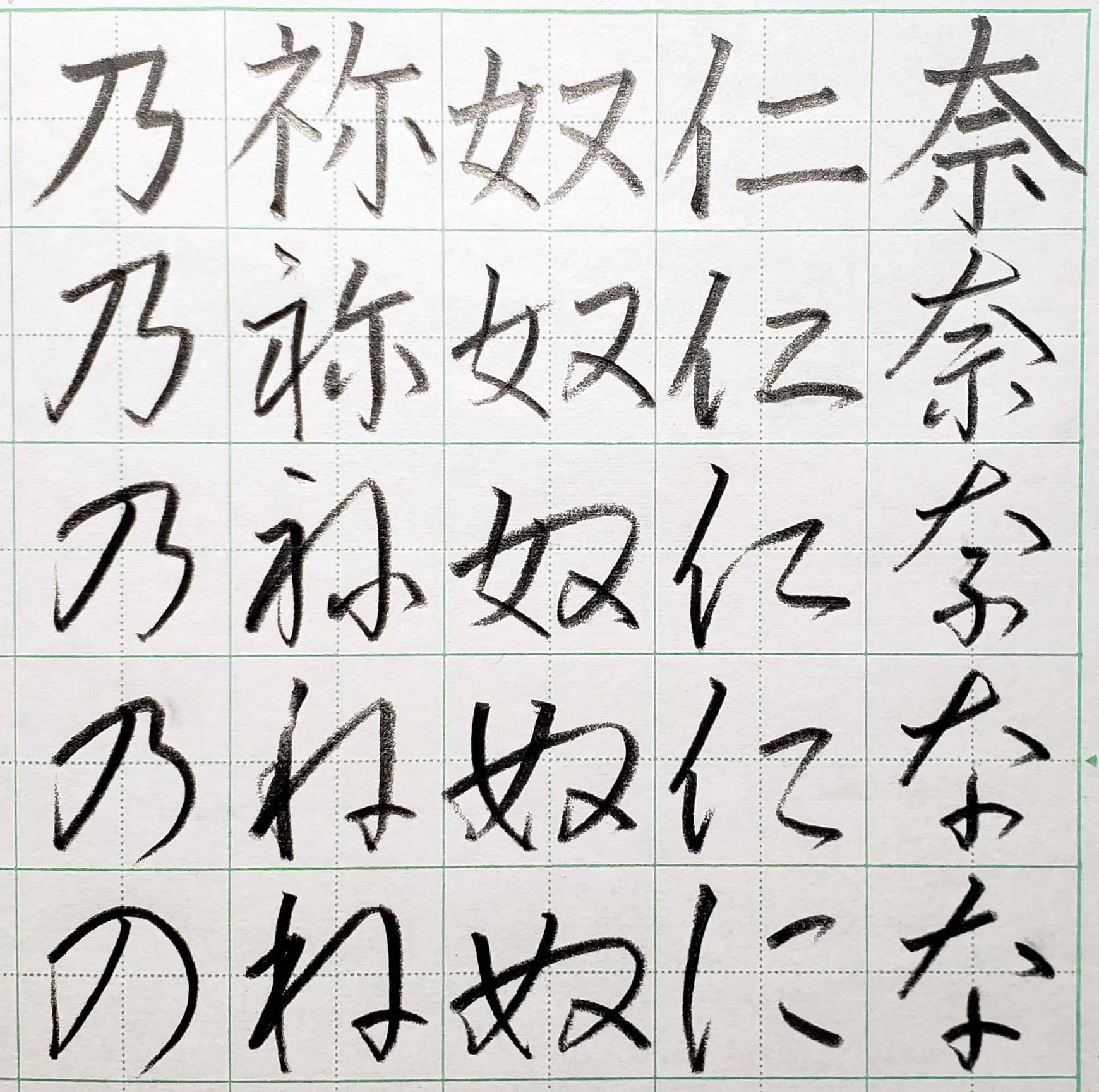 平仮名の成り立ち「な行」 書道FAQ/鎌倉市長谷の書道教室
