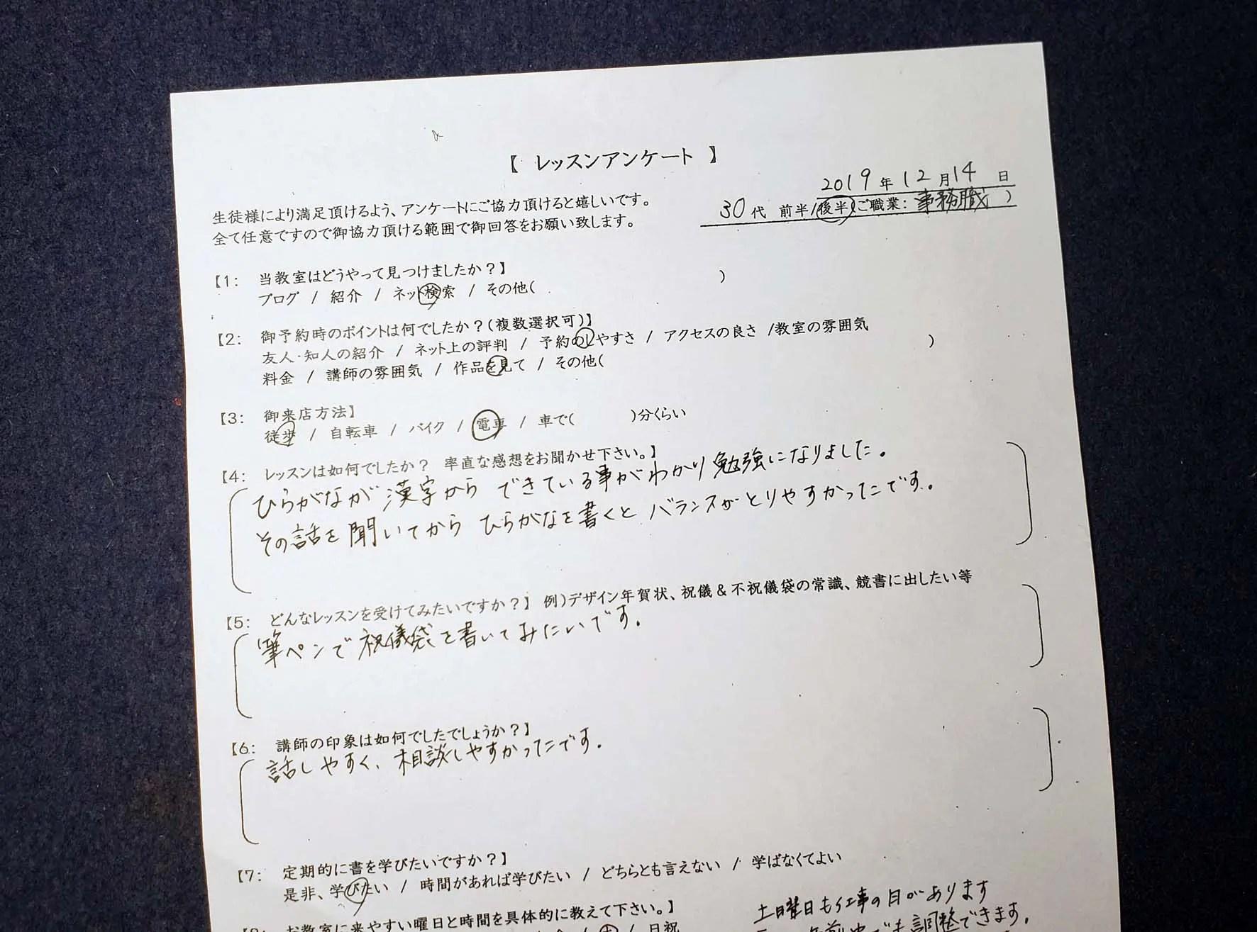 ひらがなが漢字からできている事がわかり勉強になりました【ペン字体験レッスンご感想】鎌倉市長谷の書道教室