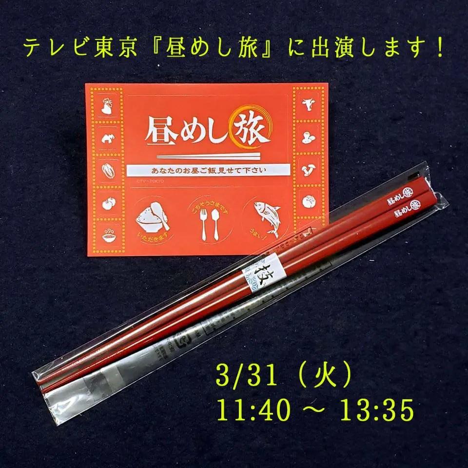 本日11:40~ テレビ東京『昼めし旅』に出演します!/鎌倉市長谷の書道教室