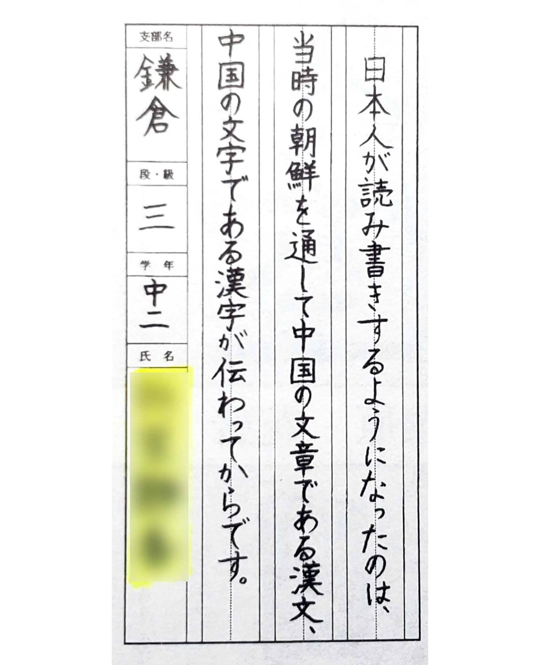 競書学生部の中学生の硬筆優秀作品/鎌倉市長谷の書道教室