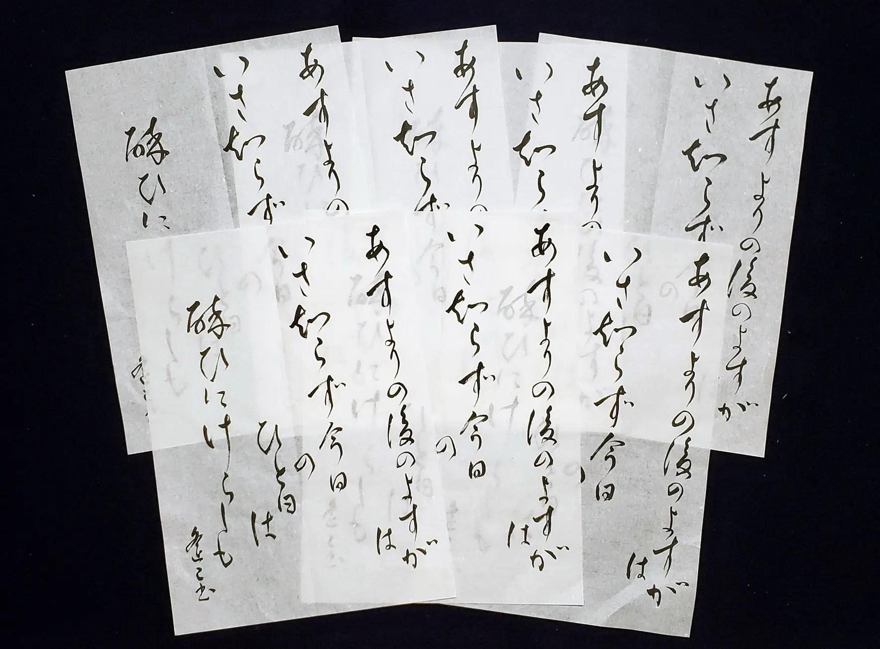 競書3月号の半紙仮名課題/鎌倉市長谷の書道教室
