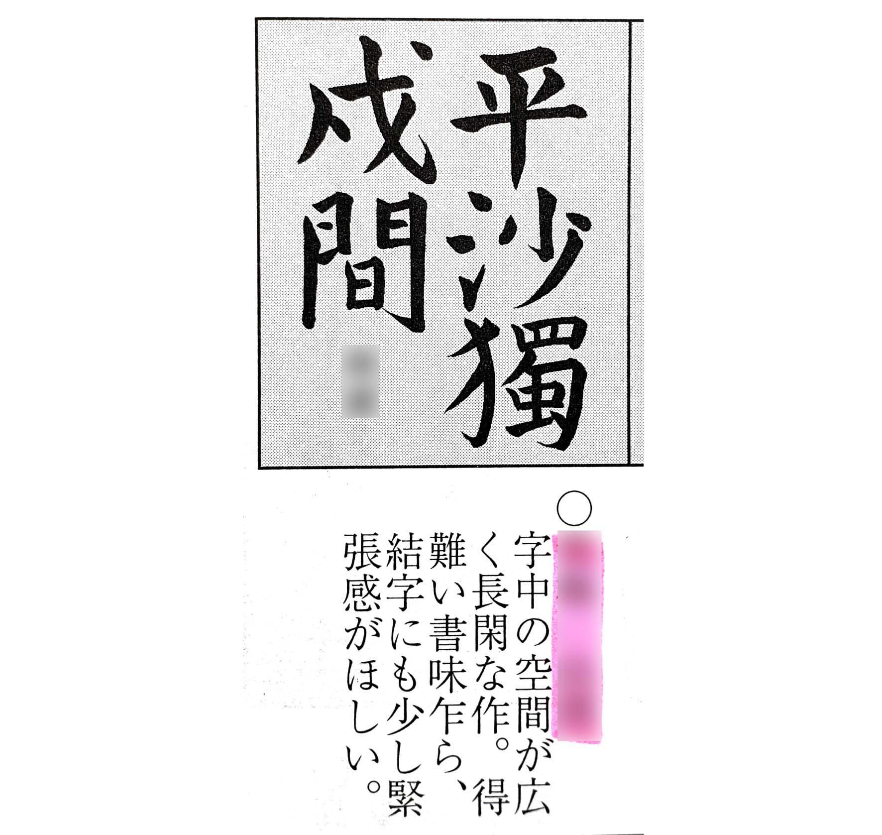 競書に写真掲載された、一般部の漢字楷書作品/鎌倉市長谷の書道教室