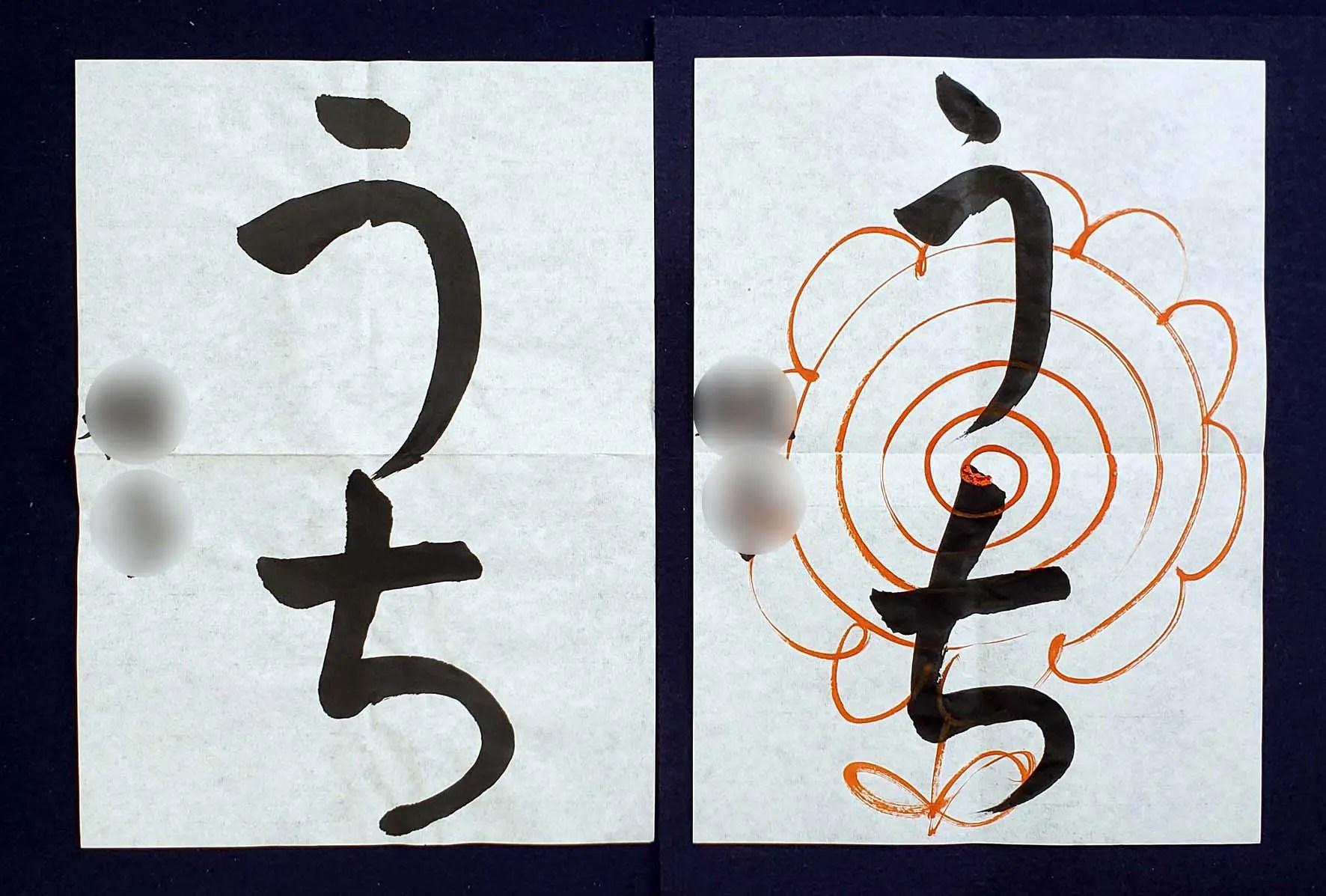 平仮名「う、ち」生徒さんビフォーアフター/鎌倉市長谷の書道教室