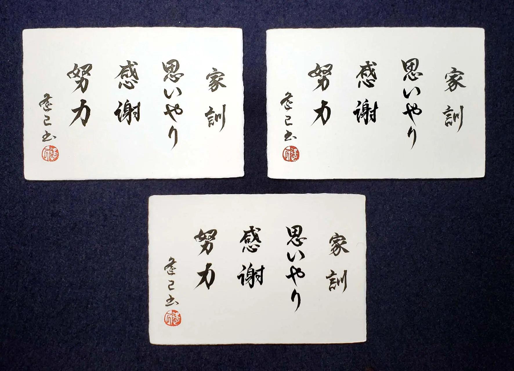 家訓を書かせていただきました【葉書作品】鎌倉市長谷の書道教室