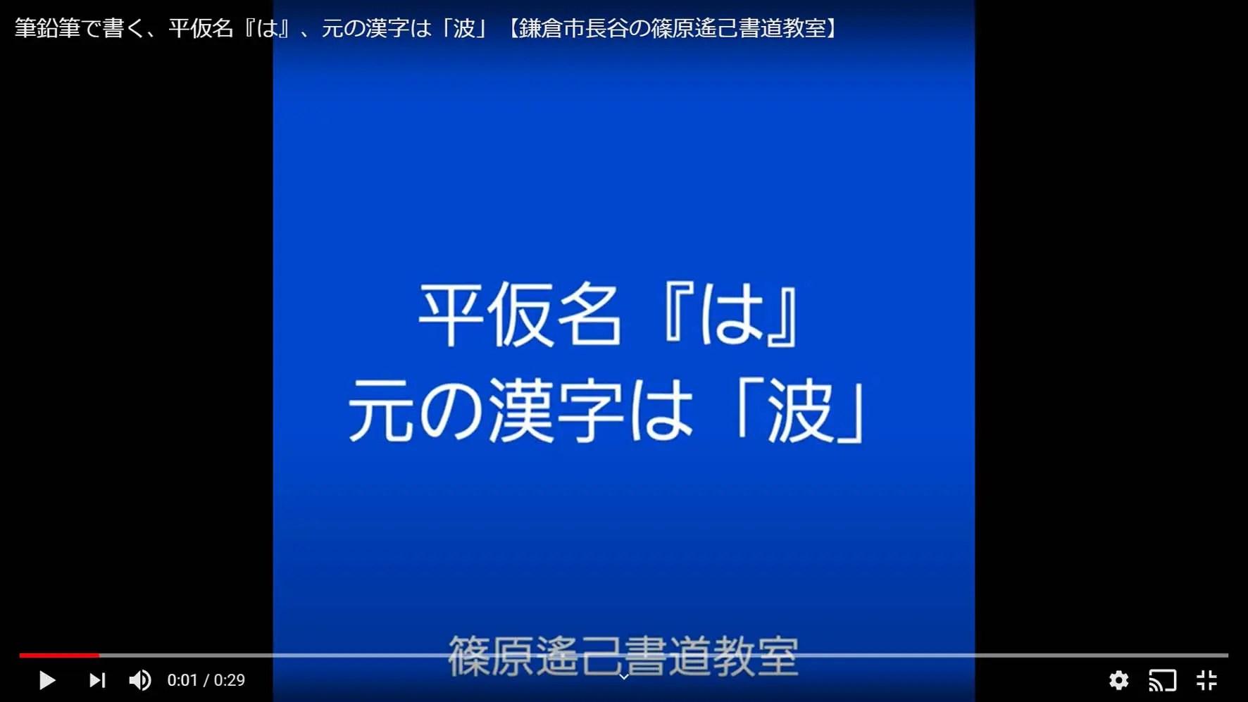筆鉛筆で書く、平仮名『は』【手書き動画】鎌倉市長谷の書道教室