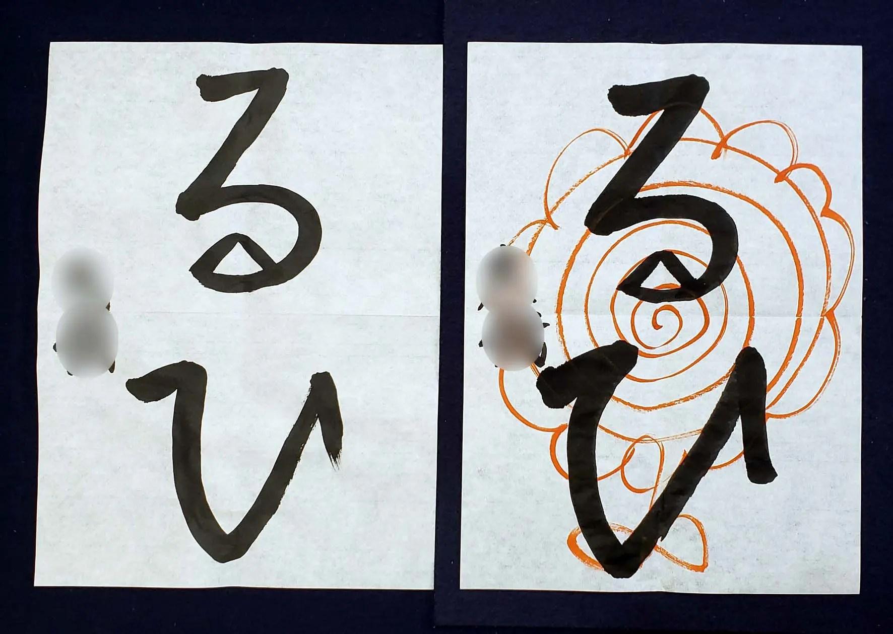 平仮名「るひ」生徒さんビフォーアフター作品