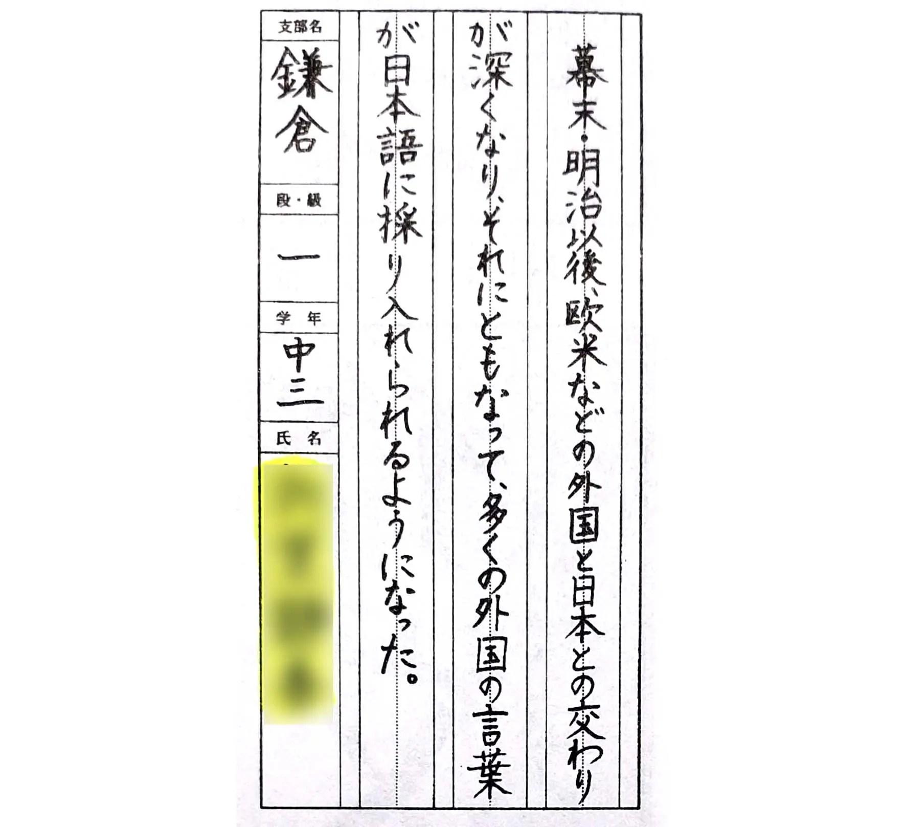 競書7月号に写真掲載された、生徒さんの硬筆作品/鎌倉市長谷の書道教室