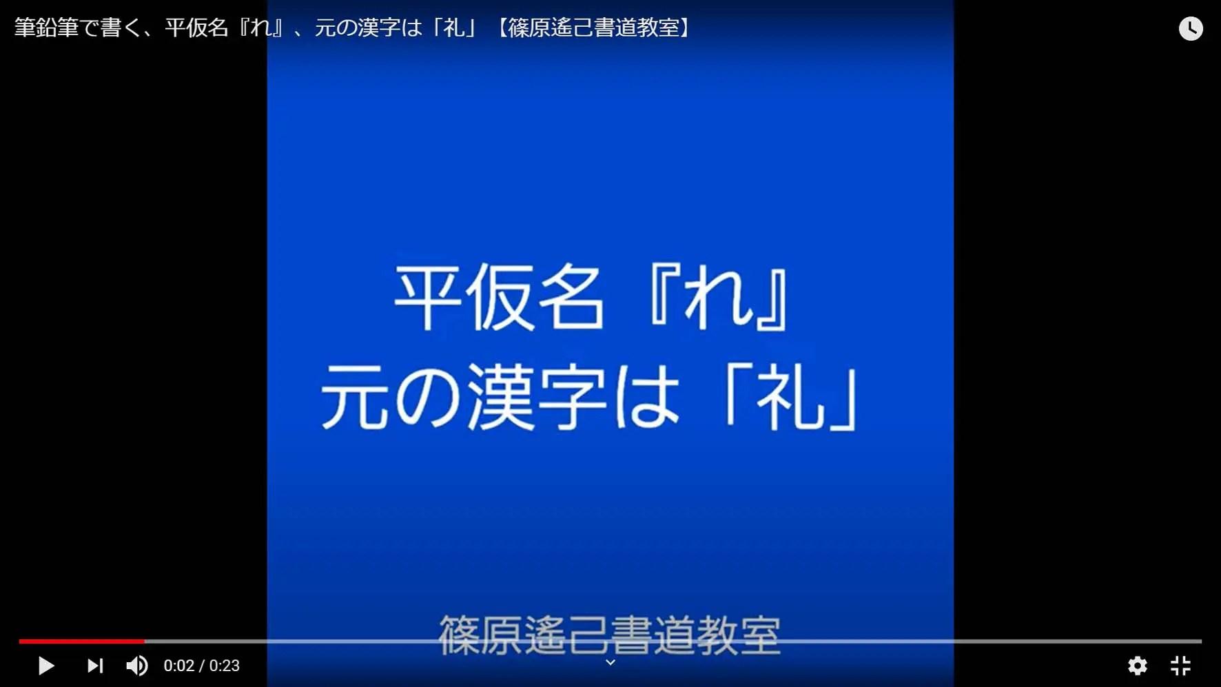 筆鉛筆で書く、平仮名『れ』【手書き動画】鎌倉市長谷の書道教室