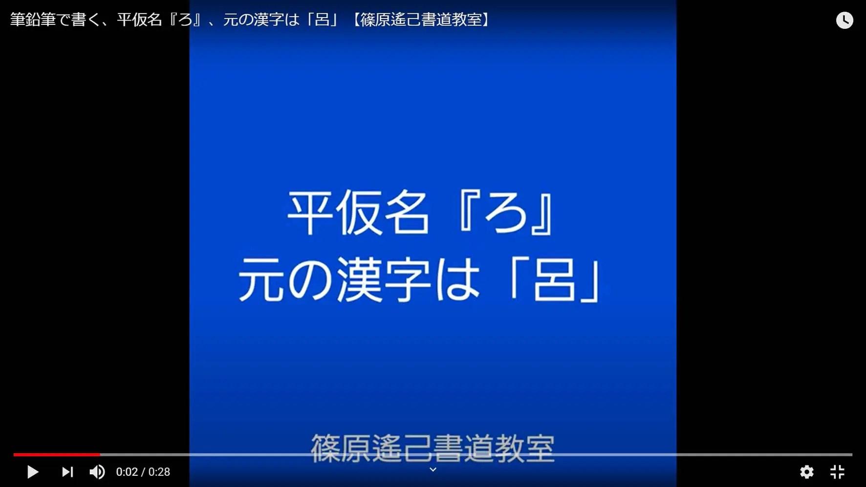 筆鉛筆で書く、平仮名『ろ』【手書き動画】鎌倉市長谷の書道教室