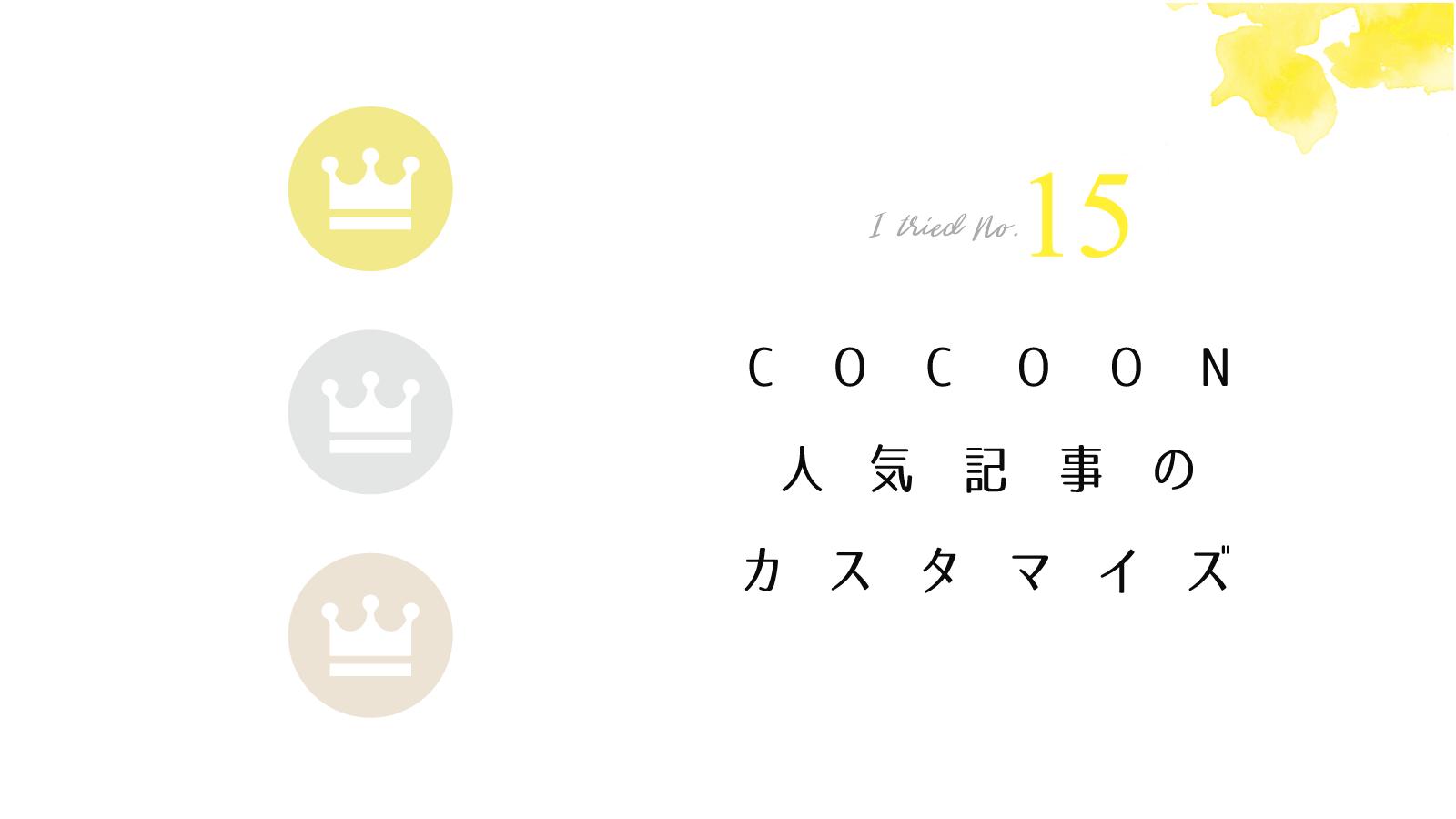 Cocoon カスタマイズ 初心者 人気記事ランキング