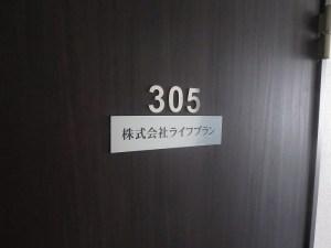 事務所の扉