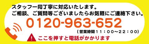 携帯用の電話番号記載のバナー2