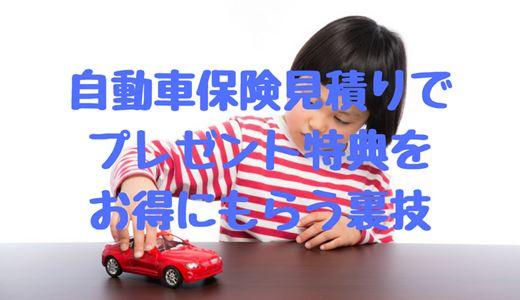 プレゼントキャンペーン実施中の自動車保険見積もりサイトまとめ