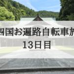 〜四国自転車お遍路旅13日目〜  愛媛最恐の遍路ころがし、横峰寺に行ったんだけどそりゃまぁしんどかった。